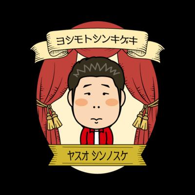 吉本新喜劇【Stage】 安尾信乃助