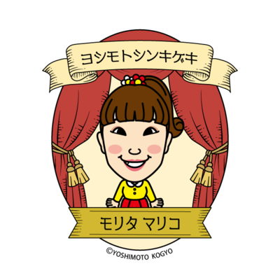 吉本新喜劇【Stage】 森田まりこ