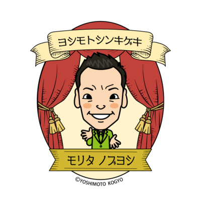 吉本新喜劇【Stage】 森田展義