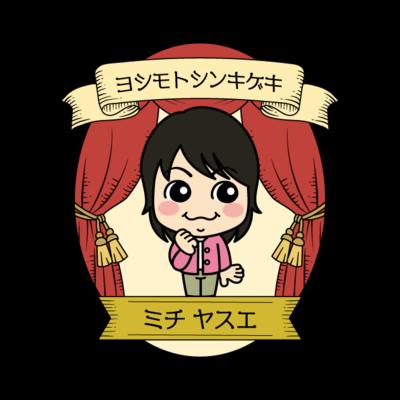 吉本新喜劇【Stage】 未知やすえ