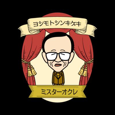 吉本新喜劇【Stage】 Mr.オクレ