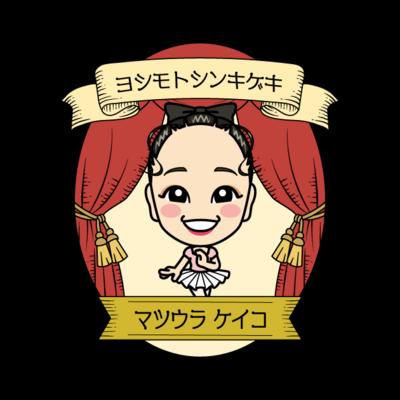 吉本新喜劇【Stage】 松浦景子