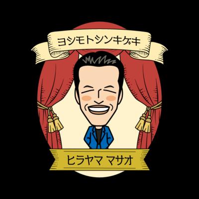 吉本新喜劇【Stage】 平山昌雄