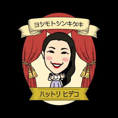 吉本新喜劇【Stage】 服部ひで子
