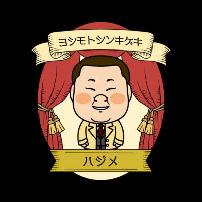 吉本新喜劇【Stage】 はじめ