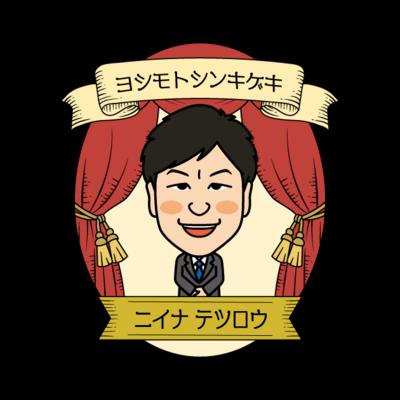 吉本新喜劇【Stage】 新名徹郎