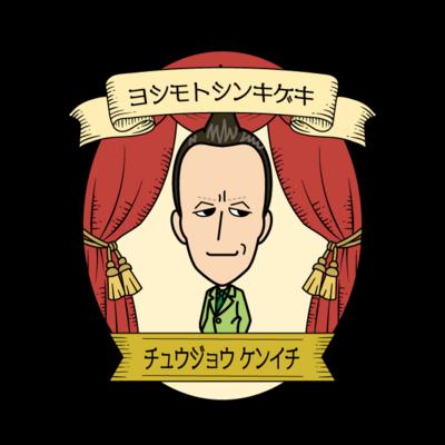 吉本新喜劇【Stage】 中條健一