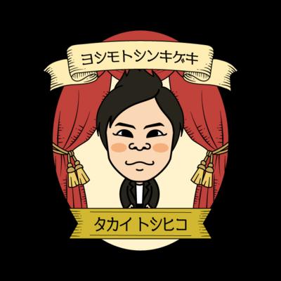 吉本新喜劇【Stage】 高井俊彦