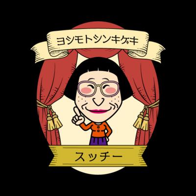 吉本新喜劇【Stage】 すっちー