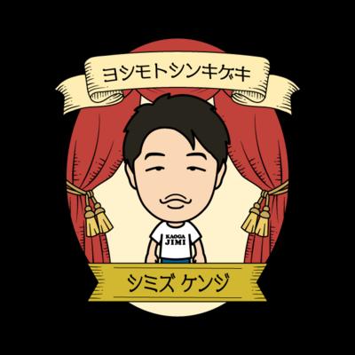 吉本新喜劇【Stage】 清水けんじ