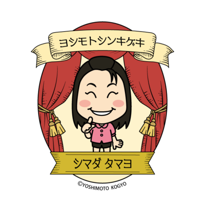 吉本新喜劇【Stage】 島田珠代