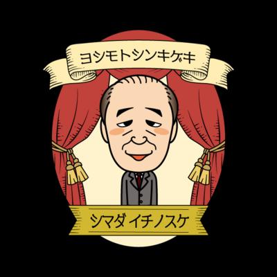 吉本新喜劇【Stage】 島田一の介