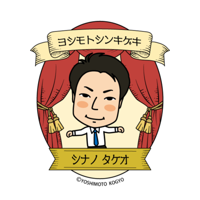 吉本新喜劇【Stage】 信濃岳夫