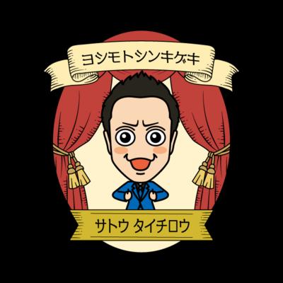 吉本新喜劇【Stage】 佐藤太一郎