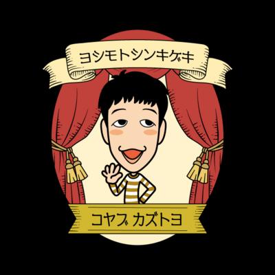 吉本新喜劇【Stage】 小籔千豊