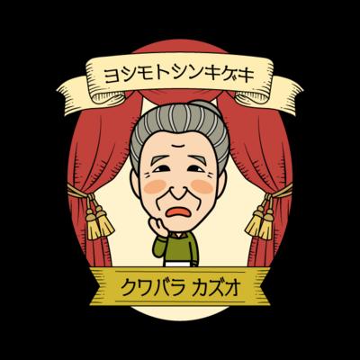 吉本新喜劇【Stage】 桑原和男