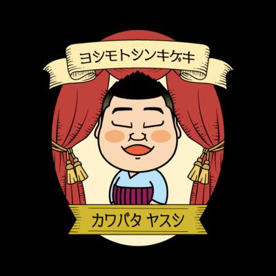 吉本新喜劇【Stage】 川畑泰史