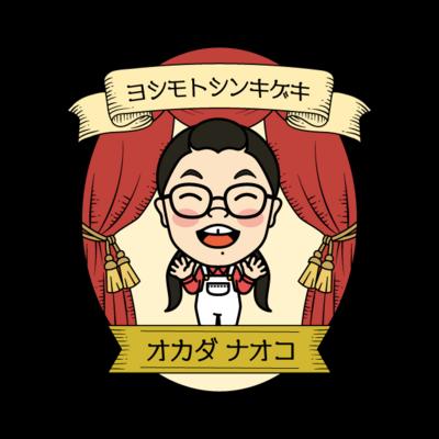 吉本新喜劇【Stage】 岡田直子