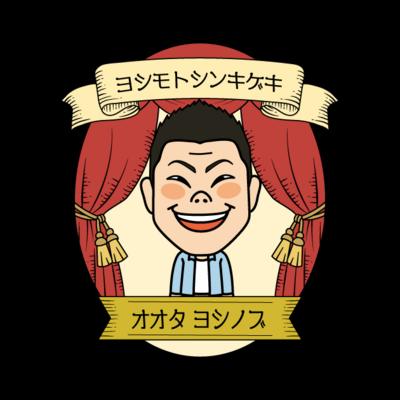 吉本新喜劇【Stage】 太田芳伸