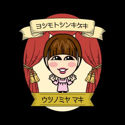吉本新喜劇【Stage】 宇都宮まき