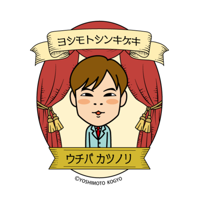 吉本新喜劇【Stage】 内場勝則