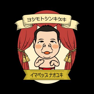 吉本新喜劇【Stage】 今別府直之