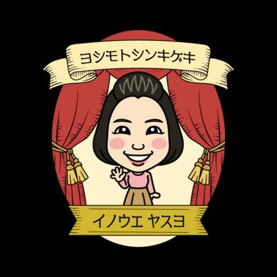 吉本新喜劇【Stage】 井上安世