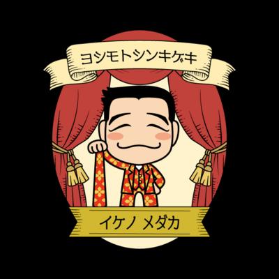 吉本新喜劇【Stage】 池乃めだか