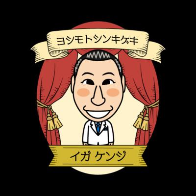 吉本新喜劇【Stage】 伊賀健二