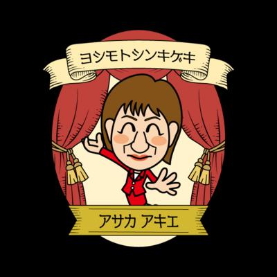 吉本新喜劇【Stage】 浅香あき恵
