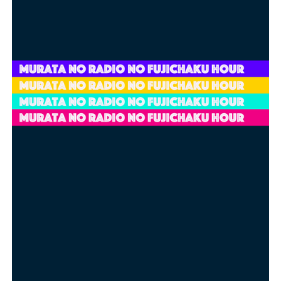 ムラタのラヂオ200回記念グッズ