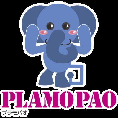 プラモパオ@PLAMOPAO