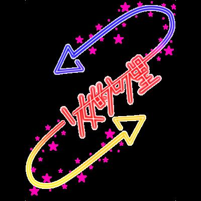 少女的切望$)_長袖系