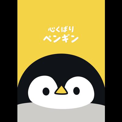 心くばりペンギン ビッグフェイスver.