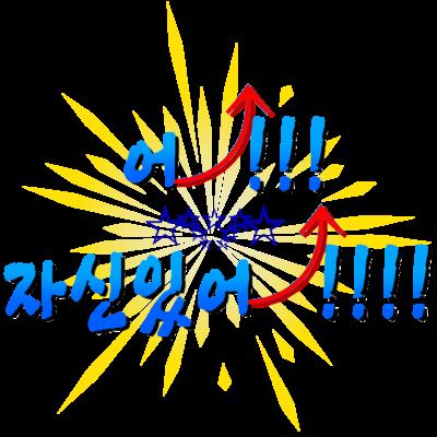韓国語 한국어