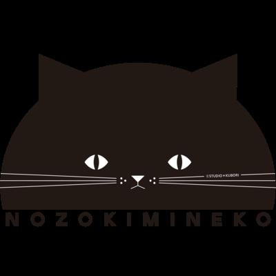 NOZOKIMINEKO