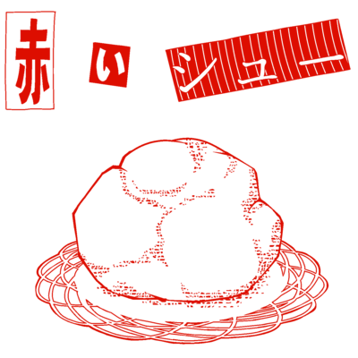 赤いシュー