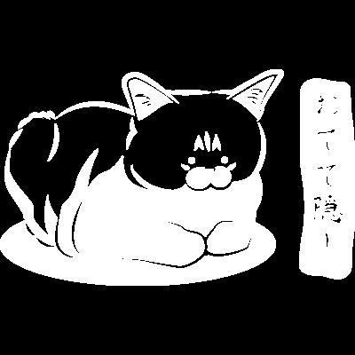 猫妖怪白ヌキVer.