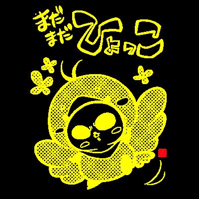 ひよっこ 黄