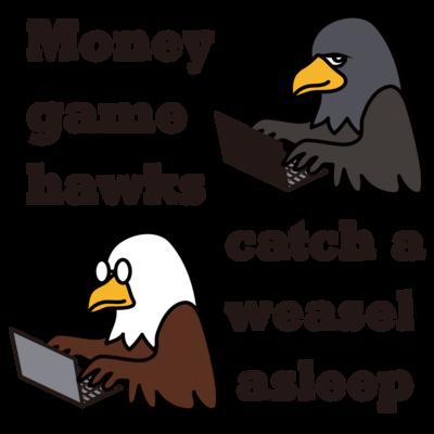 マネーゲームの鷹