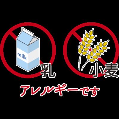 乳・小麦アレルギー