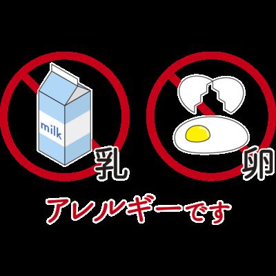 乳・卵アレルギー