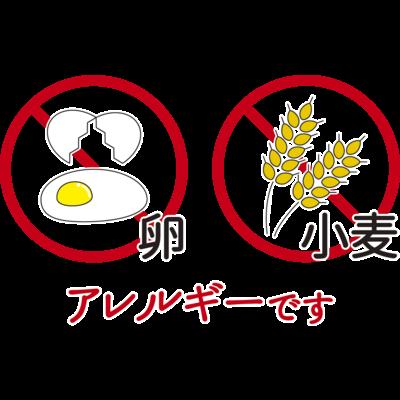卵・小麦アレルギー