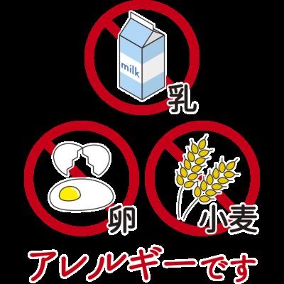 乳・卵・小麦アレルギー