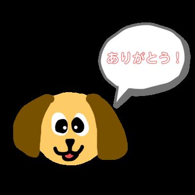お礼をする犬