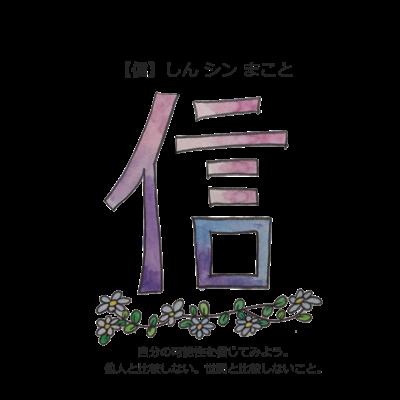 持ち歩きたい漢字