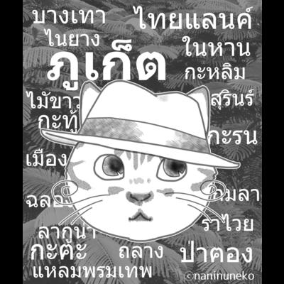 Go to PhUKET mono