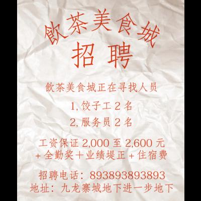 【赤】飲茶美食城招聘广告
