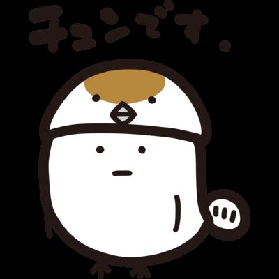 チュンです。