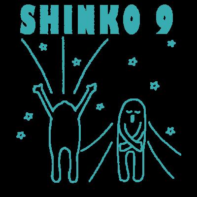 深呼吸 SHINKO 9